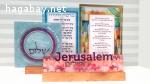 עיצוב ואמנות יהודית לבתי הכנסת