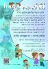 סידור לתפילות ילדים בבתי הכנסת