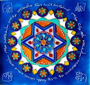 Magen David, Painted Glass -Roseta Synagogue Amit-Torah Ark