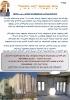 השלמת בניית בית הכנסת הר כתרון – צור הדסה